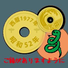 五円1977年(昭和52年)