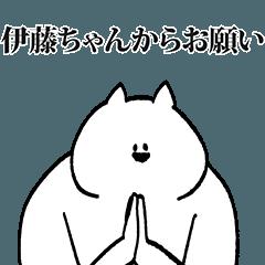 伊藤ちゃん専用の名前スタンプ