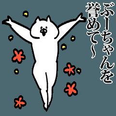 ぶーちゃん専用の名前スタンプ