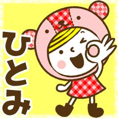 お名前スタンプ【ひとみ】