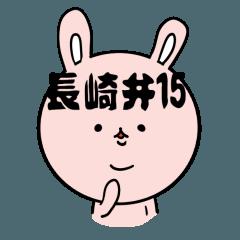 長崎弁のうさぎたち15