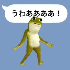 吹き出しで暴れる★甘カエル