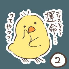 ちょっぴり愛の重いヒヨコ 2