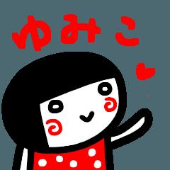 名前スタンプ【ゆみこ】白目な女の子2