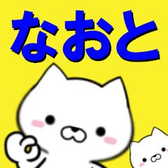 超★なおと(ナオト)なイヌ