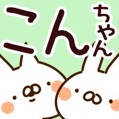 【こんちゃん】専用