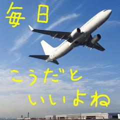 飛行機のつぶやき005