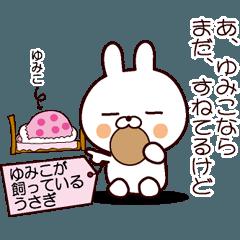 【ゆみこ】ペットのうさぎが代弁!