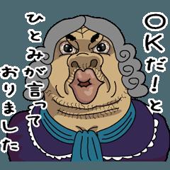 代弁すたんぷ【ひとみ】