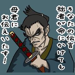 代弁すたんぷ【お母さん用】