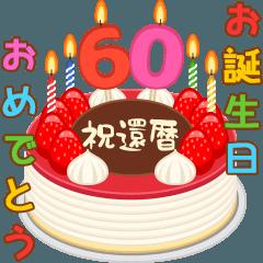 誕生日ケーキに年齢を添えて (シニア版)