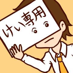 けい専用スタンプ(みどりのおうち)