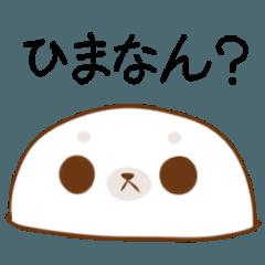 埼玉弁&多摩弁のシロクマとアザラシ3