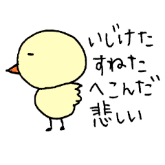 [LINEスタンプ] その鳥、いじける