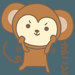 まことさんサル Monkey for Makoto