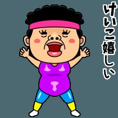 ダンシング★けいこ★ 名前スタンプ