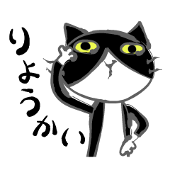 [LINEスタンプ] はちわれ靴下猫★日常会話★ (1)