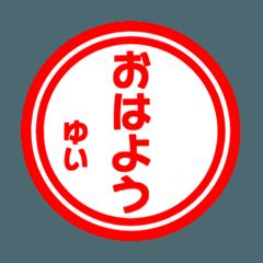 【ゆい専用】ハンコ風スタンプ