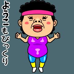 ダンシング★ようこ★ 名前スタンプ