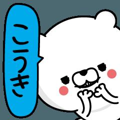 ★こうき★男の名前スタンプ