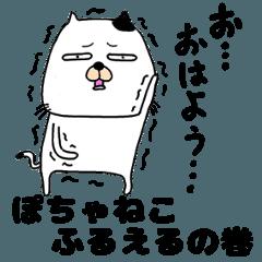 [LINEスタンプ] ぽちゃっとネコ ふるえるの巻