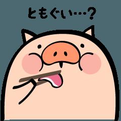 てふおブタ 食べたいオトシゴロ