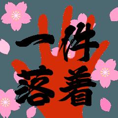 ハンコアニメーション