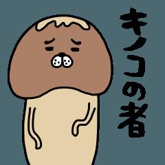 [LINEスタンプ] キノコの者