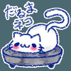 [LINEスタンプ] だるまネコ【その1】