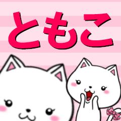 超★ともこ(トモコ)なネコ