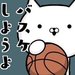 バスケットボール好きの為のスタンプ