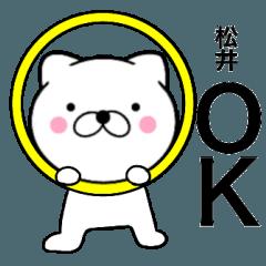 【松井】が使う主婦が作ったデカ文字ネコ