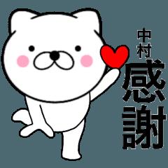 【中村】が使う主婦が作ったデカ文字ネコ