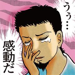 [LINEスタンプ] 涙活 (1)