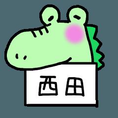 西田さんスタンプ(わにVer.)