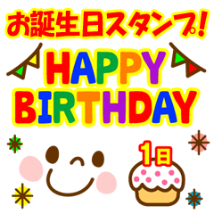 お誕生日★毎年使える★デカ★顔文字★