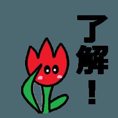 【デカ文字】チューリップちゃん