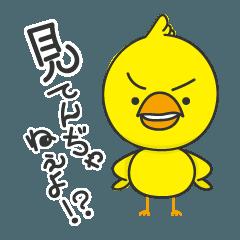 [LINEスタンプ] ひよこ1号 (1)