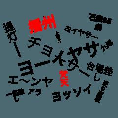 播州秋祭りシリーズ