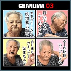 リアル沖縄のおばあ(3)ウチナーグチver