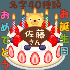 誕生日ケーキに名字を添えて1