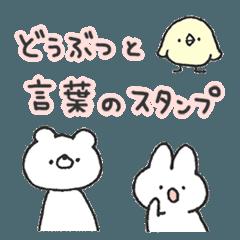 [LINEスタンプ] 動物と言葉のスタンプ。