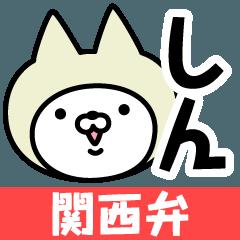 【しん】の関西弁の名前スタンプ