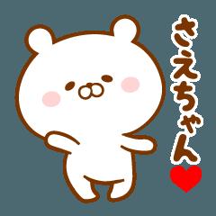 ♥愛しのさえちゃん♥に送るスタンプ