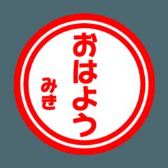【みき専用】ハンコ風スタンプ