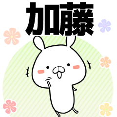 (40個入)加藤の元気な敬語入り名前スタンプ