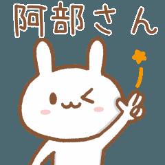 [LINEスタンプ] 阿部(あべ)さんが使うウサギ (1)