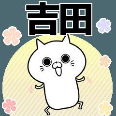 (40個入)吉田の元気な敬語入り名前スタンプ