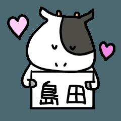 島田さんスタンプ(ウシVer.)