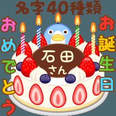 誕生日ケーキに名字を添えて2